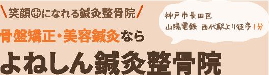 神戸市長田区山陽電鉄 西代駅より徒歩1分(笑顔 になれる鍼灸整骨院)骨盤矯正・美容鍼灸なら【よねしん鍼灸整骨院】