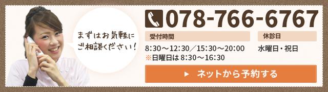 【ネットから予約する】(まずはお気軽にご相談ください!)